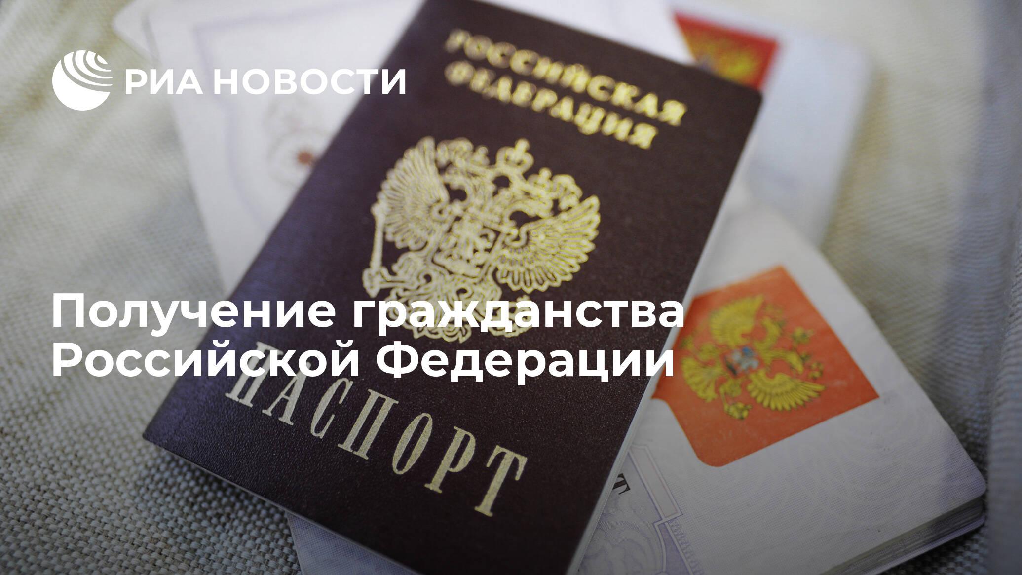Мой отец гражданин рф как я могу получить гражданство